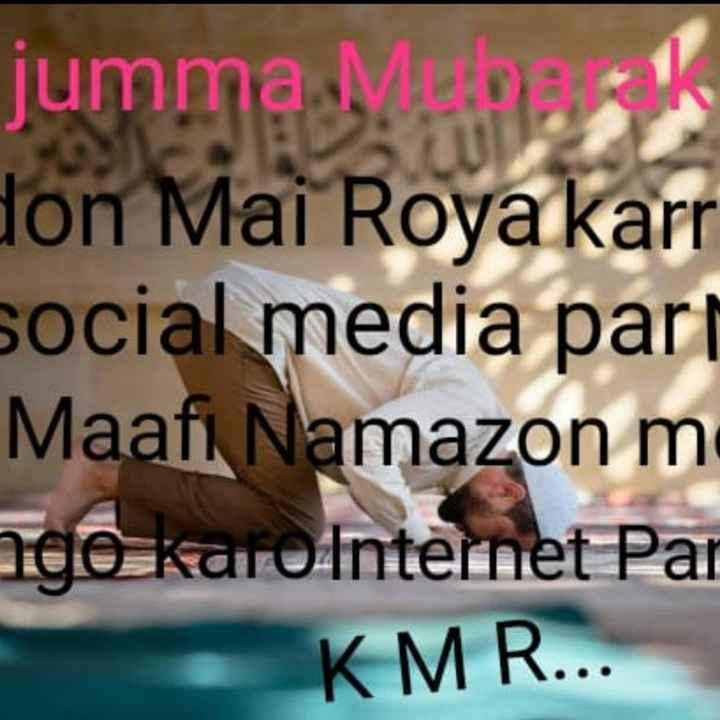 🕋jumma mubarak🕋 - jumma Mube don Mai Roya karr social media pari Maafi Namazon m ngo karo Internet Par . KM R . . . - ShareChat
