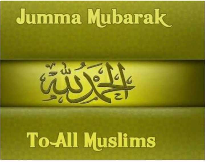 🌷🌷jumma mubarak🌷🌷 - Jumma Mubarak To All Muslims - ShareChat