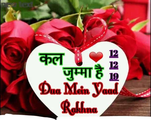 😇jumma mubarak😇 - कलम जुम्मा है Dua Mein Yaad Rakhna - ShareChat