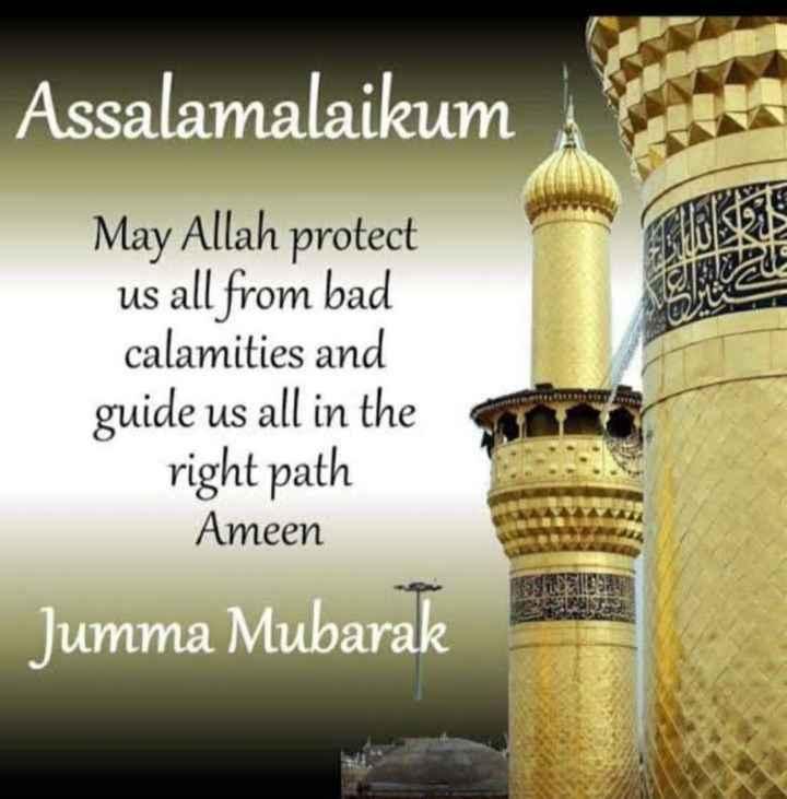 jumma mubarak - Assalamalaikum May Allah protect us all from bad calamities and guide us all in the right path Ameen Jumma Mubarak - ShareChat