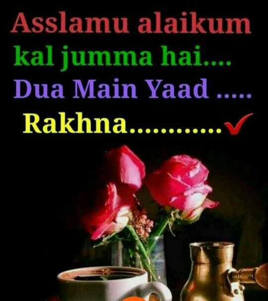 jumma mubarak - Asslamu alaikum kal jumma hai . . . . Dua Main Yaad Rakhna . . . . . . . . . . . . . - ShareChat