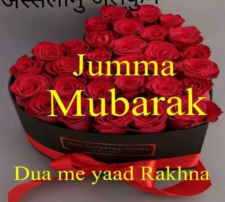 jumma mubarak - 39 Jumma Mubarak Dua me yaad Rakhna - ShareChat