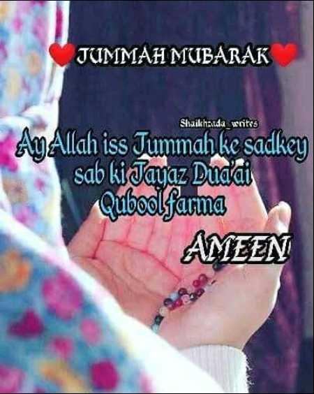 💐jumma mubark💐 - JUMMAH MUBARAK Shaikhuda writes Ay Allah iss Jummah ke sadkey sab ki Tayaz Dudai Quboolfarma AMEEN - ShareChat