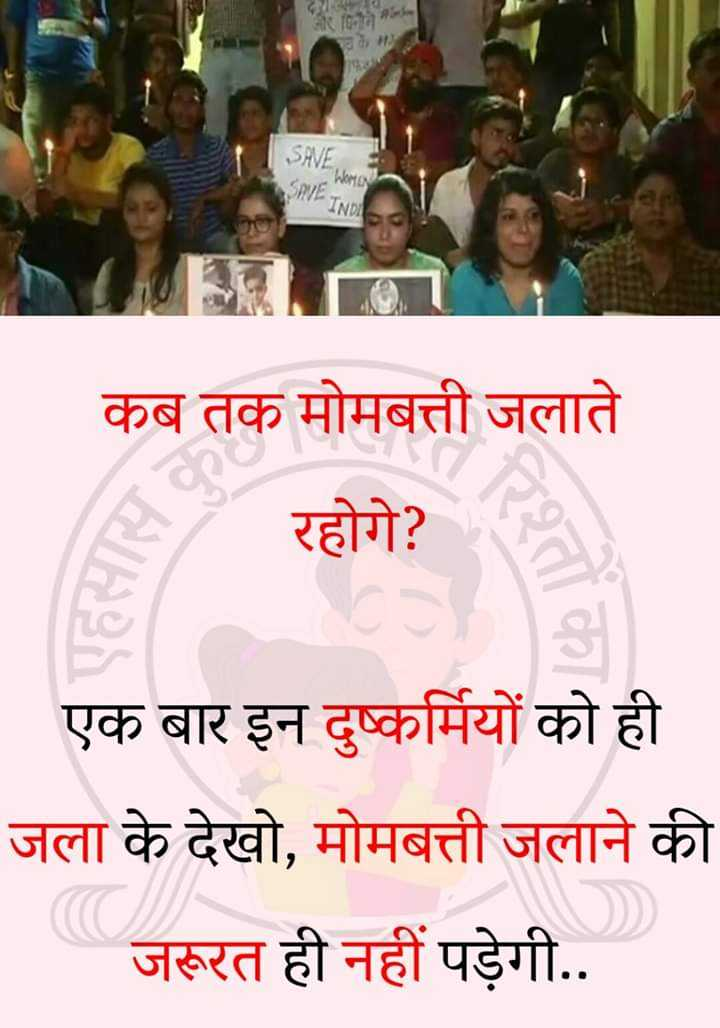 🙏justice for twinkle sharma - । , ॥ SAVE WOMEN SAVE INDI कब तक मोमबत्ती जलाते रहोगे ? एक बार इन दुष्कर्मियों को ही जला के देखो , मोमबत्ती जलाने की जरूरत ही नहीं पड़ेगी . . - ShareChat