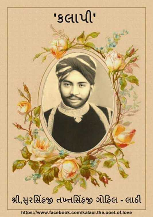 kalapi - ' કલાપી ' શ્રી , સુરસિંહજી તખ્તસિંહજી ગોહિલ - લાઠી https : / / www . facebook . com / kalapi . the . poet . of . love - ShareChat