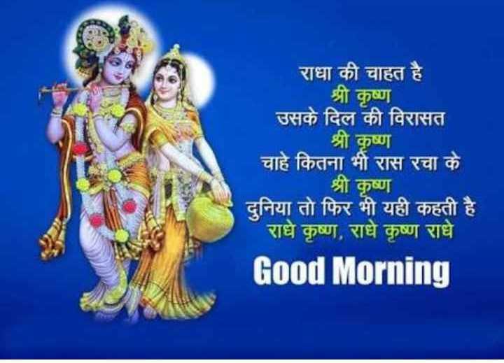 kanhA ki diwani  - राधा की चाहत है श्री कृष्ण उसके दिल की विरासत श्री कृष्ण चाहे कितना भी रास रचा के श्री कृष्ण दुनिया तो फिर भी यही कहती है । राधे कृष्ण , राधे कृष्ण राधे Good Morning - ShareChat