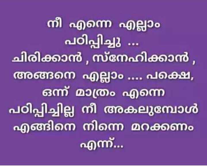 kathirippu - നീ എന്നെ എല്ലാം പഠിപ്പിച്ചു . . . ചിരിക്കാൻ , സ്നേഹിക്കാൻ , അങ്ങനെ എല്ലാം . . . പക്ഷെ , ഒന്ന് മാത്രം എന്നെ പഠിപ്പിച്ചില്ല . നീ അകലുമ്പോൾ എങ്ങിനെ നിന്നെ മറക്കണം എന്ന് . . . - ShareChat
