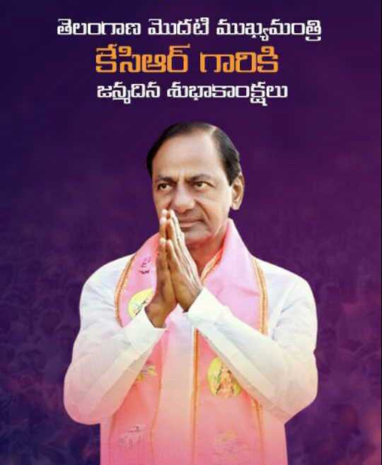KCR birthday - తెలంగాణ మొదటి ముఖ్యమంత్రి కేసిఆర్ గారికి జన్మదిన శుభాకాంక్షలు - ShareChat