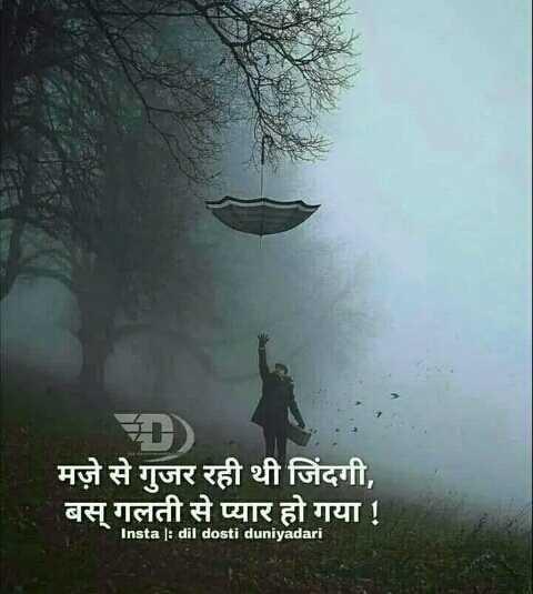 💔 ki dastan - मज़े से गुजर रही थी जिंदगी , बस् गलती से प्यार हो गया ! Insta : dil dosti duniyadari - ShareChat