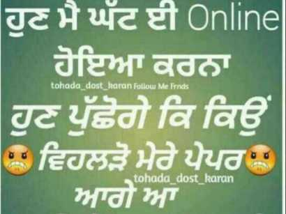 klola😂😂😂😂 - tohada _ dost _ karan Follow Me Frnds ਹੁਣ ਮੈ ਘੱਟ ਈ Online ਹੋਇਆ ਕਰਨਾ । ਹੁਣ ਪੁੱਛੋਗੇ ਕਿ ਕਿਉਂ ਵਿਹਲੜੋ ਮੇਰੇ ਪੇਪਰ ਆਗੇ ਆਂ tohada _ dost _ karan - ShareChat
