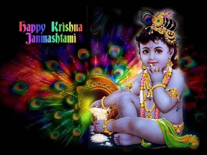 krishnastami subhakankshalu🙏 - Happy Krishna Janmashtami Voda - ShareChat