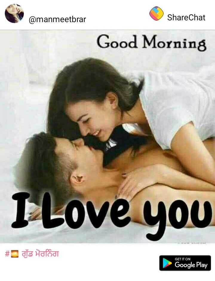 kuldeepsinghbaglikalan - @ manmeetbrar ShareChat Good Morning I Love you # 3 Halódi GET IT ON Google Play - ShareChat