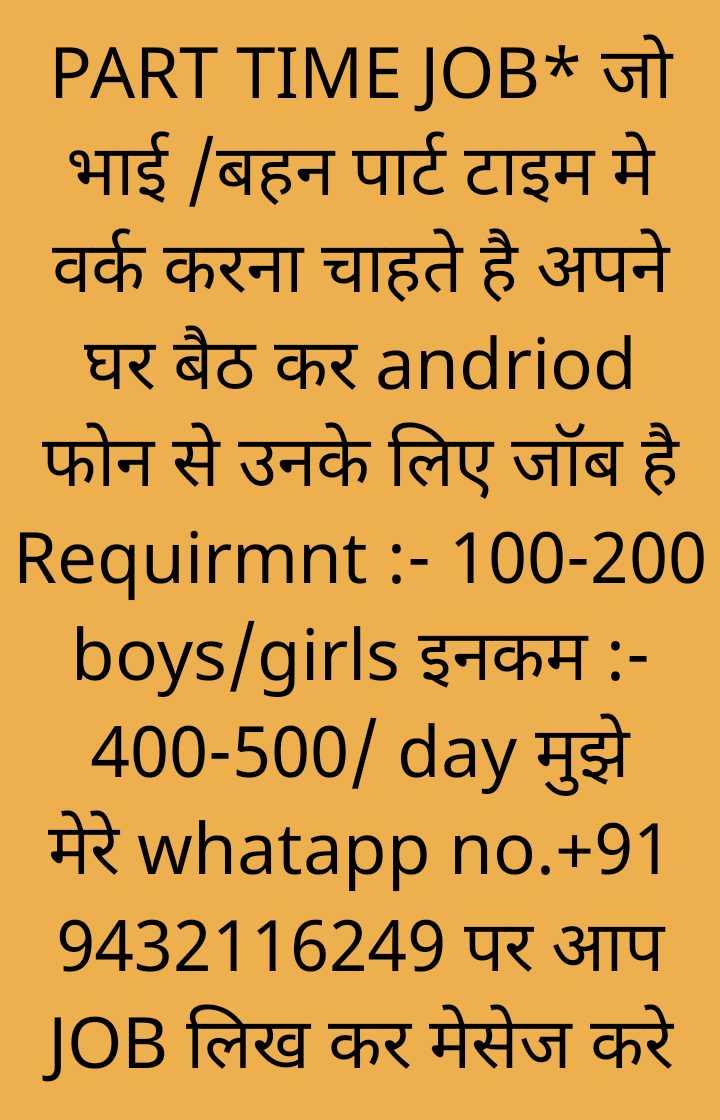 latest job - PART TIME JOB * जो भाई / बहन पार्ट टाइम मे वर्क करना चाहते है अपने _ _ _ घर बैठ कर andriod फोन से उनके लिए जॉब है Requirmnt : - 100 - 200 _ _ _ boys / girls इनकम : 400 - 500 / day मुझे मेरे whatapp no . + 91 9432116249 पर आप JOB लिख कर मेसेज करे - ShareChat
