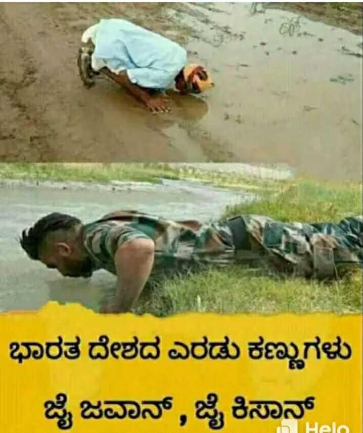 life line - ಭಾರತ ದೇಶದ ಎರಡು ಕಣ್ಣುಗಳು ಜೈ ಜವಾನ್ , ಜೈ ಕಿಸಾನ್ h Hela - ShareChat