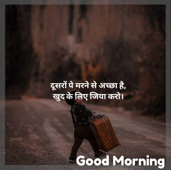 #life quotes# - दूसरों पे मरने से अच्छा है , खुद के लिए जिया करो । Good Morning - ShareChat