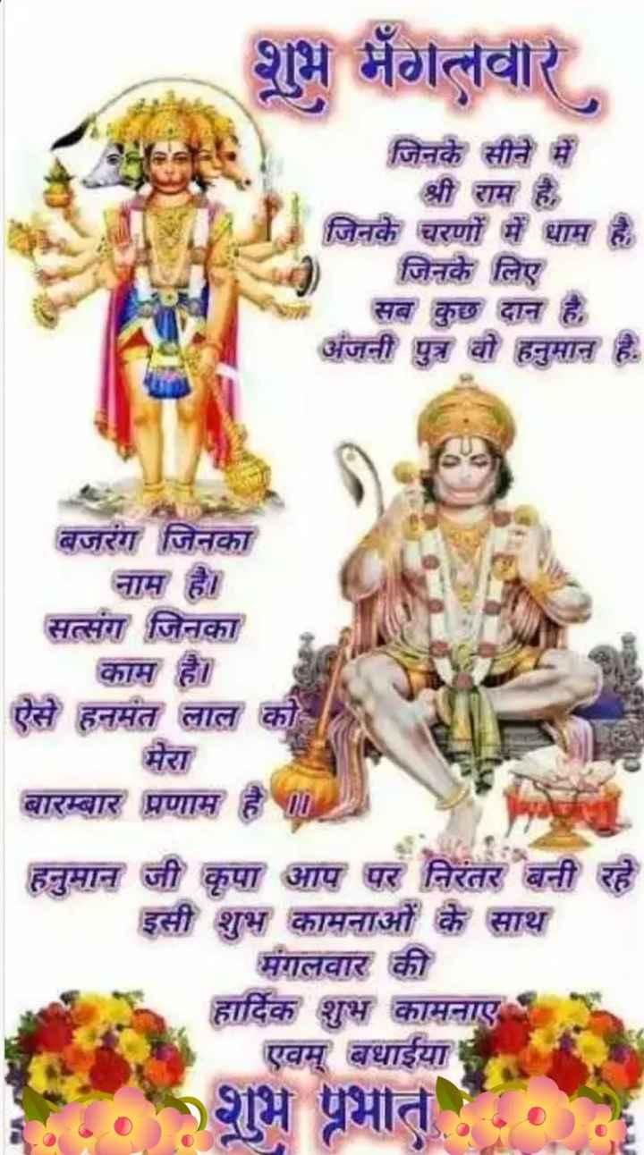 love शायरी  - शुभ भैगलवार जिनके सीने में श्री राम है , जिनके चरणों में धाम है , जिनके लिए सब कुछ दान है , अंजनी पुत्र वो हनुमान है . बजरंग जिनका नाम है । सत्संग जिनका काम है । ऐसे हनमंत लाल को 75 मेरा बारम्बार प्रणाम है | हनुमान जी कृपा आप पर निरंतर बनी रहे इसी शुभ कामनाओं के साथ मंगलवार की हार्दिक शुभ कामनाए एवम् बधाईया शुभ प्रभात - ShareChat
