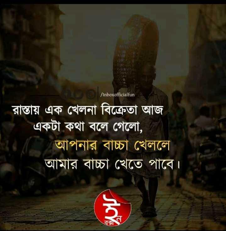 #love_advise💖 - / Inboxofficialfun রাস্তায় এক খেলনা বিক্রেতা আজ একটা কথা বলে গেলাে , । আপনার বাচ্চা খেললে আমার বাচ্চা খেতে পাবে । ই র - ShareChat