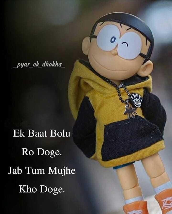 💋Love🌹Birds🐥 - _ pyar _ ek _ dhokha _ Ooooo Ek Baat Bolu Ro Doge . Jab Tum Mujhe Kho Doge . - ShareChat