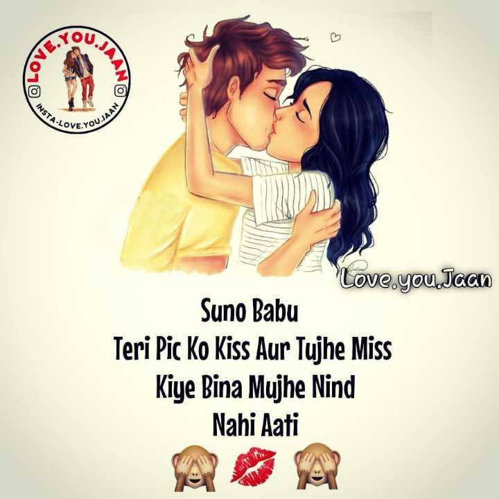 💋Love🌹Birds🐥 - INSTALS LOVE YOU POUJAA Love you . Jaan Suno Babu Teri Pic Ko Kiss Aur Tujhe Miss Kiye Bina Mujhe Nind Nahi Aati - ShareChat
