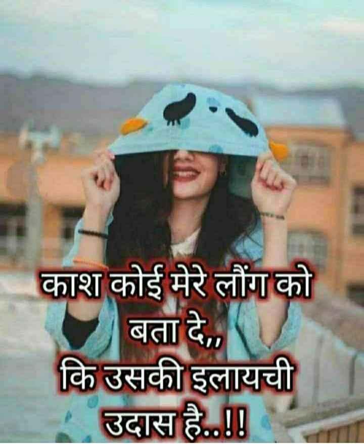 💞Love Ishq or Mohabbat 😘 - काश कोई मेरे लौंग को बता दे , , कि उसकी इलायची उदास है . . ! ! - ShareChat