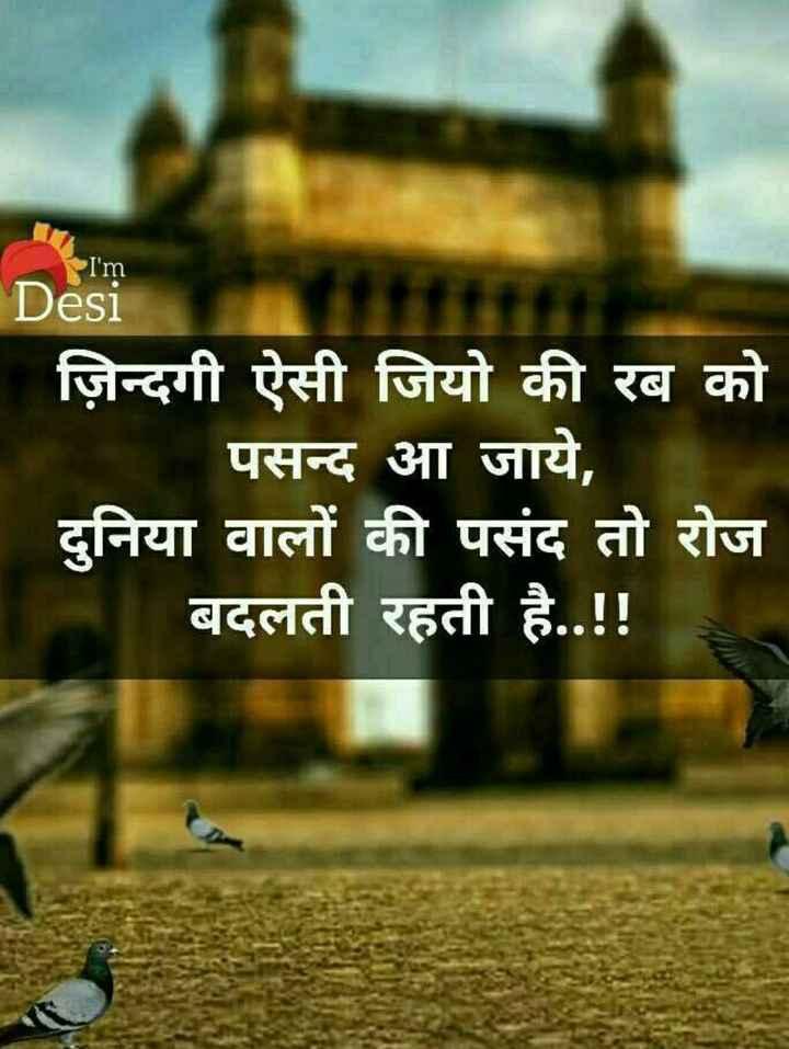 💞Love Ishq or Mohabbat 😘 - Desi ज़िन्दगी ऐसी जियो की रब को पसन्द आ जाये , दुनिया वालों की पसंद तो रोज बदलती रहती है . . ! ! - ShareChat