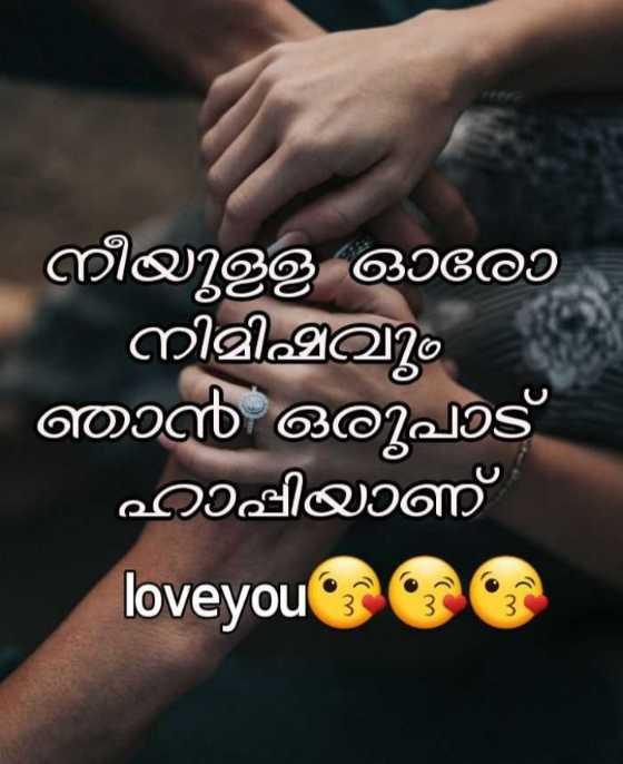 lover - - നീയുള്ള ഓരോ നിമിഷവും ഞാൻ ഒരുപാട് ഹാപ്പിയാണ് loveyou - ShareChat