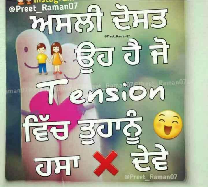 love you friend - @ Preet _ Raman07 9Preet _ Raman07 man Tਅਸਲੀ ਦੋਸਤ Rਏ ਉਹ ਹੈ ਜੋ Tension ਵਿੱਚ ਤੁਹਾਨੂੰ ਹਸਾ ਦੇਵੇ @ Preet Raman07 - ShareChat