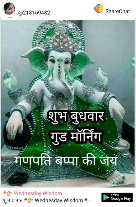 Love you jaan# - @ 218169482 ShareChat शुभ बुधवार गुड मॉर्निंग गणपति बप्पा की जय A # Wednesday Wisdom शुभ प्रभात # C Wednesday Wisdom # . . . GET IT ON Google Play - ShareChat