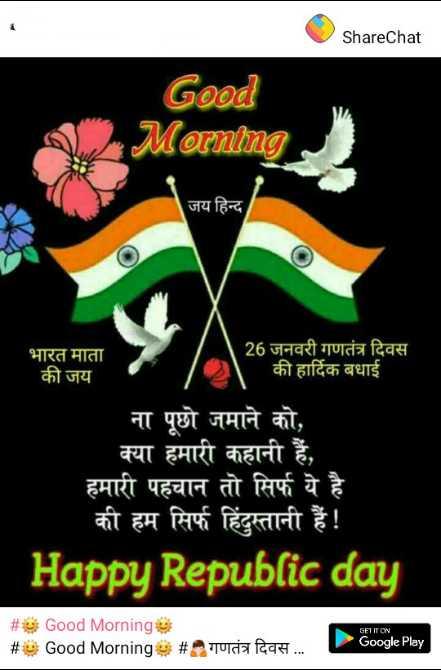 Love you jaan# - ShareChat Good Morning जय हिन्द भारत माता की जय 26 जनवरी गणतंत्र दिवस की हार्दिक बधाई ना पूछो जमाने को , क्या हमारी कहानी हैं , हमारी पहचान तो सिर्फ ये है की हम सिर्फ हिंदुस्तानी हैं ! Happy Republic day # Good Morning # # # Good Morning # # GET IT ON गणतंत्र दिवस . . . Google Play - ShareChat