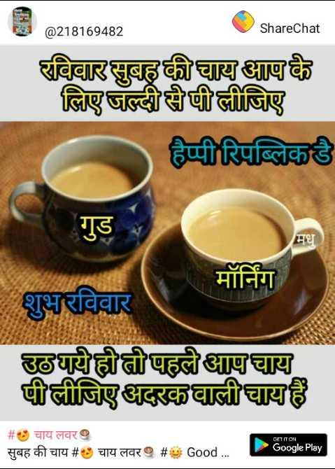Love you jaan# - @ 218169482 ShareChat रविवार सुबह की चाय आप के लिए जल्दी से पी लीजिए हैप्पी रिपब्लिक गुड मध मॉर्निंग शुभरविवार उठगाये हो तो पहले आप चाय पीलीजिए अदरक वाली चाय हैं GET IT ON 28 चाय लवर सुबह की चाय # S चाय लवर # Good . . . Google Play | - ShareChat
