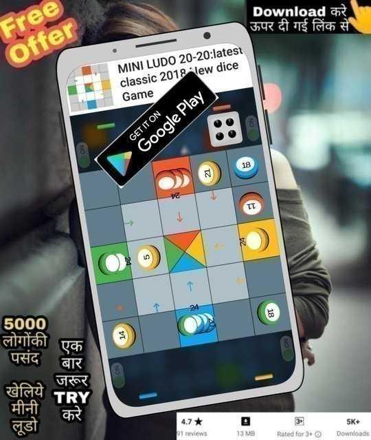 ludo - Download करे ऊपर दी गई लिंक से Free Offer MINI LUDO 20 - 20 : latest classic 2018 lew dice Game GET IT ON Google Play 18 24 1B 5000 लोगोंकी एक   पसंद बार जरूर TRY करे लूडो 4 . 7k 21 reviews B 13 MB 3 + Rated for 3 + 5K + Downloads - ShareChat