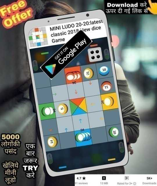 ludo king 😎 - Download करे ऊपर दी गई लिंक से Free Offer MINI LUDO 20 - 20 : latest classic 2018 lew dice Game GET IT ON Google Play 18 124 18 5000 लोगोंकी एक | पसंद बार जरूर TRY भीनी करे लूडो 4 . 7k 21 reviews B 13 MB 3 + Rated for 3 + 5K + Downloads - ShareChat