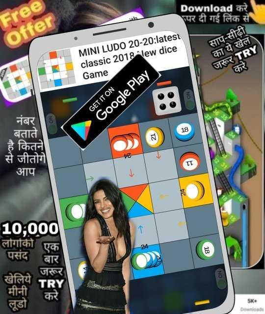 ludo king 😎 - Download करे पर दी गई लिंक से Free Offer MINI LUDO 20 - 20 : latest classic 2018 lew dice साप - सीढ़ी का ये खेल जरूर TRY करे । Game NO GET IT ON Google Play नंबर बताते है कितने से जीतोगे आप लगिकी एक 10 , 000 पसंद बार जरूर । मीनी करे लूडो खेलिये TRY SK + Download - ShareChat
