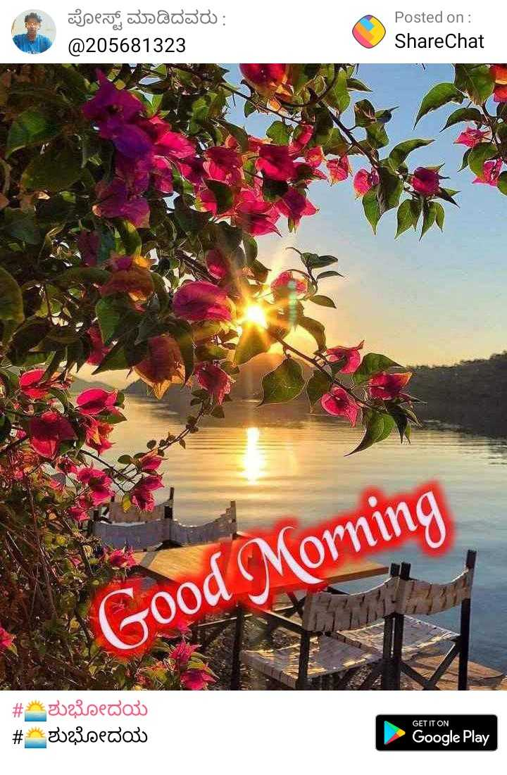 ma - ಪೋಸ್ಟ್ ಮಾಡಿದವರು : @ 205681323 Posted on : ShareChat Good Morning # ಶುಭೋದಯ # ಶುಭೋದಯ GET IT ON Google Play - ShareChat
