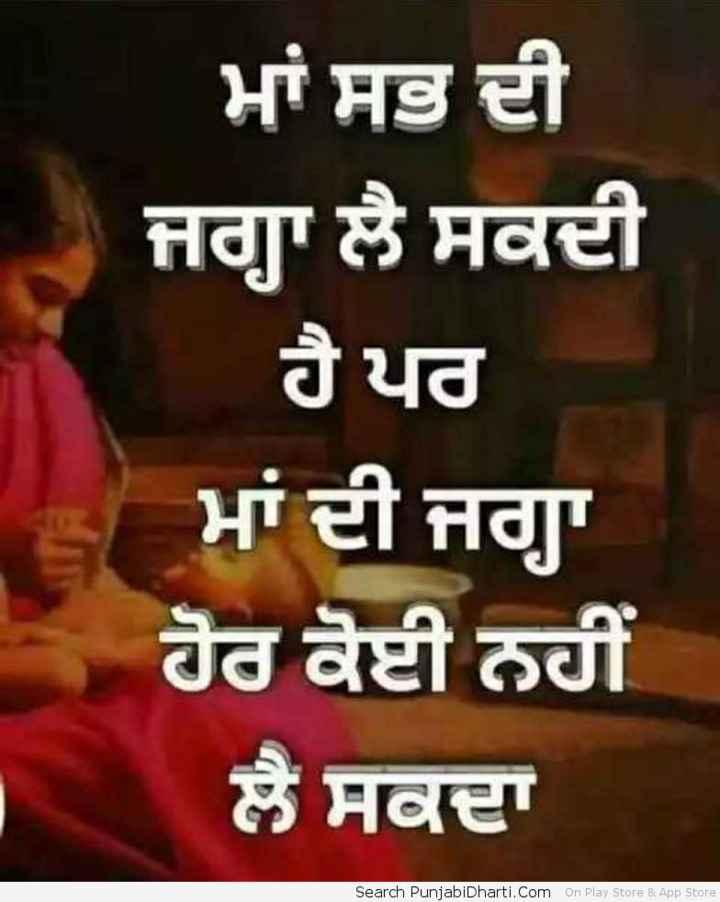 maa😘😘 - | ਮਾਂ ਸਭ ਦੀ ਜਗਾ ਲੈ ਸਕਦੀ ਹੈ ਪਰ ਮਾਂ ਦੀ ਜਗ੍ਹਾ ਹੋਰ ਕੋਈ ਨਹੀਂ ਲੈ ਸਕਦਾ Search PunjabiDharti . Com On Play Store & App Store - ShareChat