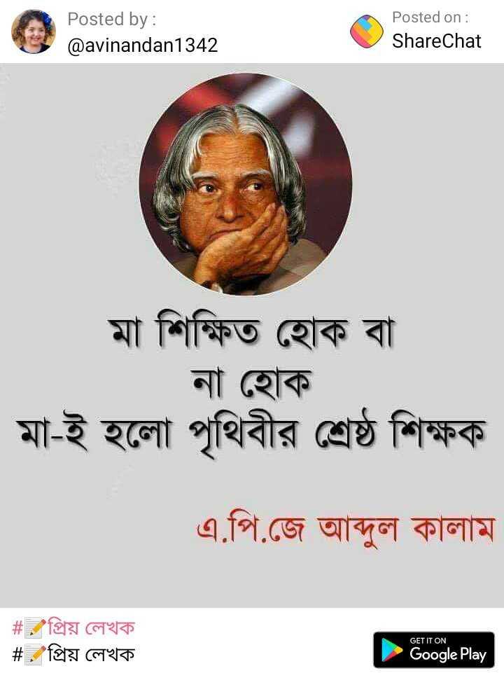 maaaa - Posted by : @ avinandan1342 Posted on : ShareChat মা শিক্ষিত হােক বা হােক | মা - ই হলাে পৃথিবীর শ্রেষ্ঠ শিক্ষক এ . পি . জে আব্দুল কালাম # প্রিয় লেখক # প্রিয় লেখক GET IT ON Google Play - ShareChat
