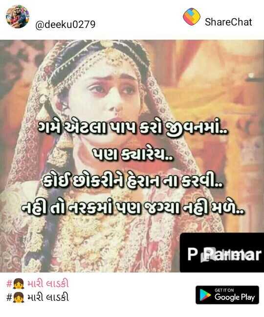 maari👸ladli - @ deeku0279 ShareChat મોજીલાપIકરી જીવનમાં , ( પુણાક્યારેયા . . કોઈ છોકરી નીહારીકરણો . વાણીતો Bluથાળવીડીયો P Panetar # મારી લાડકી # મારી લાડકી GET IT ON Google Play - ShareChat