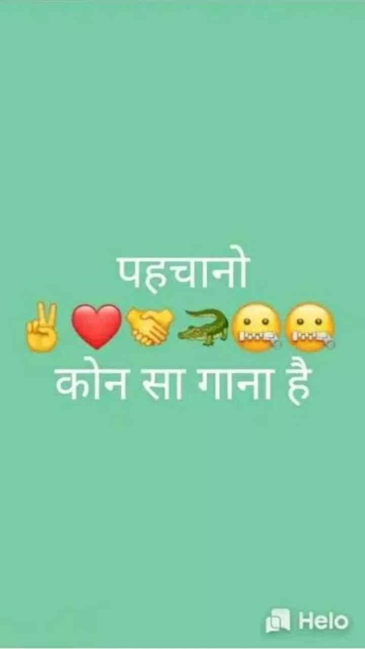 majedar paheli - पहचानो कोन सा गाना है - ShareChat