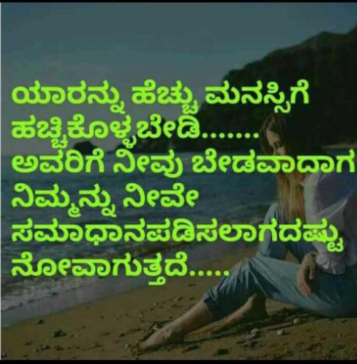 manasina maathu - ಯಾರನ್ನು ಹೆಚ್ಚು ಮನಸ್ಸಿಗೆ ಹಚ್ಚಿಕೊಳ್ಳಬೇಡಿ . . . . . . . ಅವರಿಗೆ ನೀವು ಬೇಡವಾದಾಗ ನಿಮ್ಮನ್ನು ನೀವೇ ಸಮಾಧಾನಪಡಿಸಲಾಗದಷ್ಟು ನೋವಾಗುತ್ತದೆ . . . . . - ShareChat