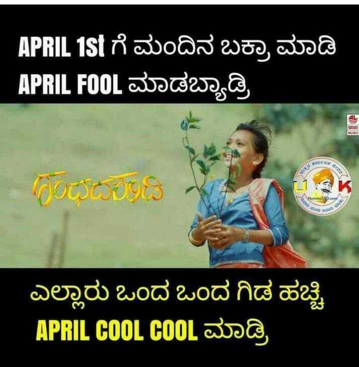 manassina mathu - APRIL 1st ಗೆ ಮಂದಿನ ಬಕ್ರಾ ಮಾಡಿ APRIL FOOL ಮಾಡಬ್ಯಾಡ್ರಿ ಎಲ್ಲಾರು ಒಂದ ಒಂದ ಗಿಡ ಹಚ್ಚಿ APRIL COOL COOL assa - ShareChat