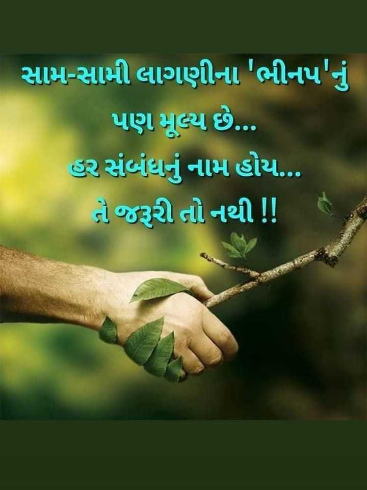 mann ni lagni - સામ - સામી લાગણીના ' ભીનપ ' નું પણ મૂલ્ય છે . ... હસંબંધનું નામ હોય . . ન જરૂરી તો નથી ! ! - ShareChat