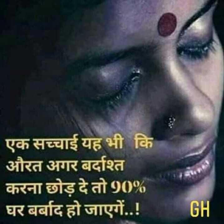 mata ka samman🙏🙏🌺🌺🌺 - एक सच्चाई यह भी कि औरत अगर बर्दाश्त करना छोड़ दे तो 90 % घर बर्बाद हो जाएगें . . ! GH - ShareChat