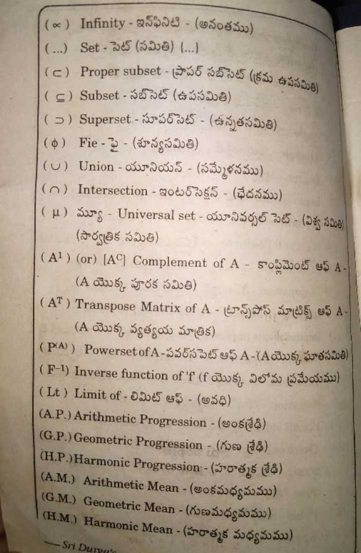 📝maths formulas - పసమితి ( a ) Infinity - ఇన్ఫెనిటి - ( అనంతము ) . . . Set - సెట్ ( సమితి ) . . . . ( C ) Proper subset - ప్రాపర్ సబ్ సెట్ ( క్రమ ఉప ( C ) Subset - సబ్ సెట్ ( ఉపసమితి ) ( 3 ) Superset - సూపర్ సెట్ - ( ఉన్నతసమితి ) ( 9 ) Fie - ఫై - ( శూన్యసమితి ) ( U ) Union - యూనియన్ - ( సమ్మేళనము ) ( n ) Intersection - ఇంటర్ సెక్షన్ - ( ఛేదనము ) ( 4 ) మ్యూ - Universal set - యూనివర్సల్ సెట్ - ( విశ్వ సమితి ! ( సార్వత్రిక సమితి ) ( A ) ( or ) ( AC ) Complement of A - కాంప్లిమెంట్ ఆఫ్ A . ( A యొక్క పూరక సమితి ) ( AT ) Transpose Matrix of A - ట్రాన్స్ పోస్ మాట్రిక్స్ ఆఫ్ A - ( A యొక్క వ్యత్యయ మాత్రిక ) ( PA ) ) Powerset of A - పవరపెట్ ఆఫ్ A ( A యొక్క ఘాతసమితి ) ( F - 1 ) Inverse function of ' f ( f యొక్క విలోమ ప్రమేయము   ( Lt ) Limit of - లిమిట్ ఆఫ్ - ( అవధి ) ( A . P . ) Arithmetic Progression - ( అంకశ్రేడి ) ( G . P . ) Geometric Progression - ( గుణ శ్రేణి ) ( H . P . ) Harmonic Progression - - ( హరాత్మ క శ్రేణి ) ( A . M . ) Arithmetic Mean - ( అంకమధ్య మము ) ( G . M . , Geometric Mean - ( గుణమధ్యమము )   ( H . M . ) Harmonic Mean - ( హరాత్మక మధ్యమము ) - - Sri Duryone - ShareChat