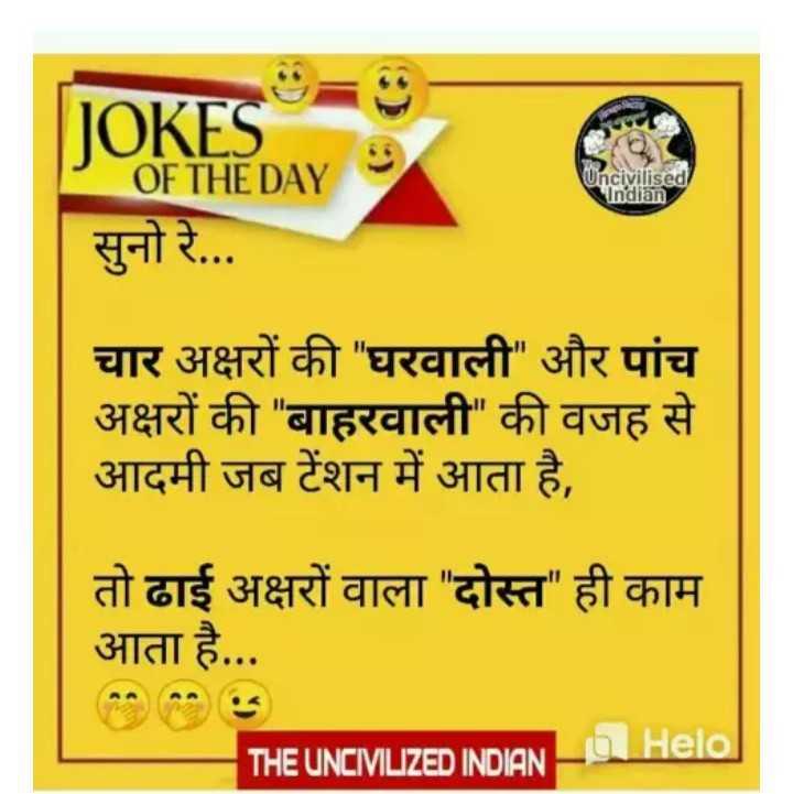mazedaar joke😜 😍👌❤ - JOKES OF THE DAY Uncivilised Indian सुनो रे . चार अक्षरों की घरवाली और पांच अक्षरों की बाहरवाली की वजह से आदमी जब टेंशन में आता है , तो ढाई अक्षरों वाला दोस्त ही काम आता है . . . THE UNCIVILIZED INDIAN 10 Hela - ShareChat