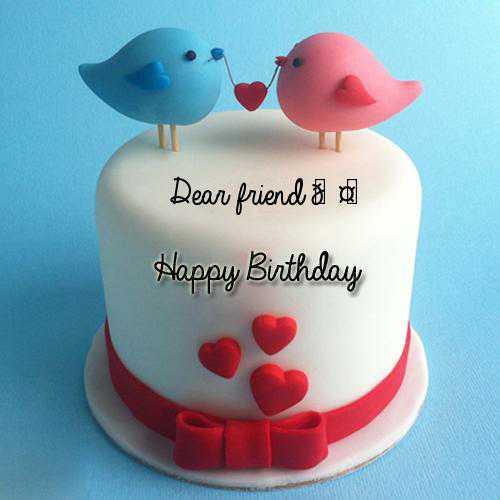 mera bnaya khana - Dear friend Happy Birthday - ShareChat