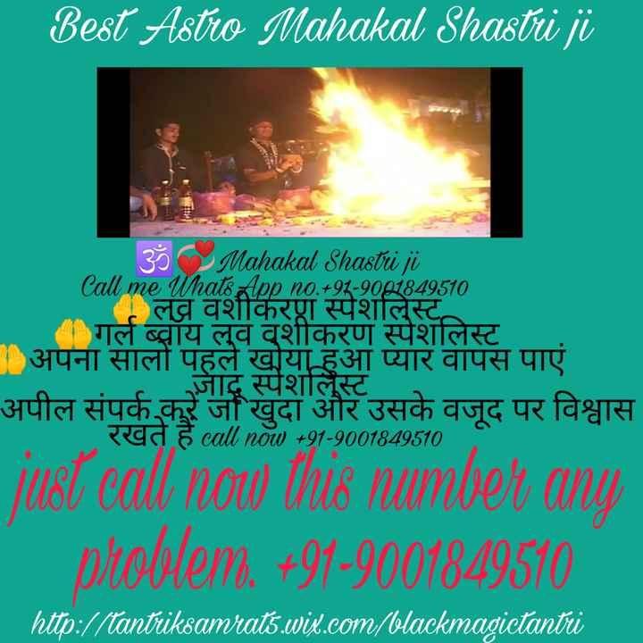 🎶mera gussa by pardeep sran😢 - Best Astro Mahakal Shastri ji 33 Mahakal Shastri ji Call me whats App no . + 91 - 9021849510 लख वशीकरण स्पेशलिस्ट गर्ल ब्वॉय लव वशीकरण स्पेशलिस्ट 1 अपना सालों पहले खोया हुआ प्यार वापस पाएं रखते हैं call now + 91 - 9001849510 अपील संपर्क करें जो खुदो और उसके वजूद पर विश्वास just call now this number any _ _ _ problem . + 91 - 9001849510 http : / / tantriksamrats . wix . com / blackmagictanti - ShareChat