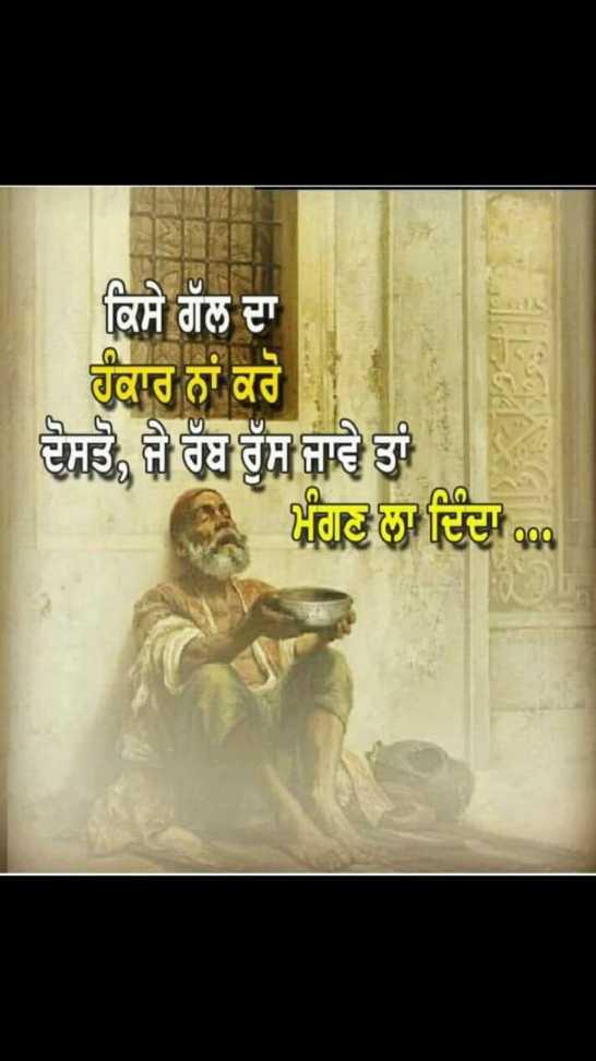 mere vichar - ਕਿਸੇ ਗੱਲ ਦਾ   ਕਾਰ ਨਾ ਕਰੋ ਦੋਸਤੋ , ਜੋ ਰੱਬ ਰੁੱਸ ਜਾਵੇ ਤਾਂ ਨੂੰ ਗਣਨਾ ਇੰਚਾ ੧੧ no - ShareChat