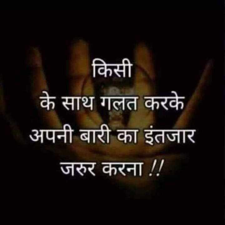 mere vichar - ShareChat