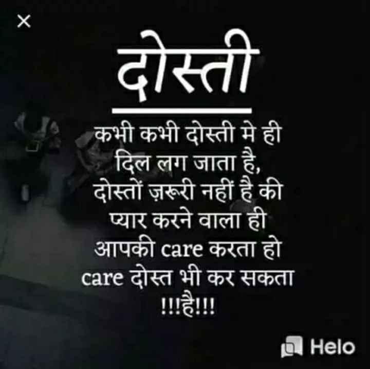 💔meri dayeri 💔 - दोस्तं कभी कभी दोस्ती मे ही _ दिल लग जाता है , दोस्तों ज़रूरी नहीं है की प्यार करने वाला ही आपकी care करता हो care दोस्त भी कर सकता ! ! ! है ! ! ! - ShareChat