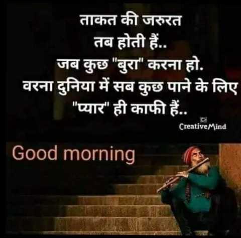 💖meri  dayeri 💖 - ताकत की जरुरत तब होती हैं . . जब कुछ बुरा करना हो . वरना दुनिया में सब कुछ पाने के लिए प्यार ही काफी हैं . . Creative Mind Good morning - ShareChat